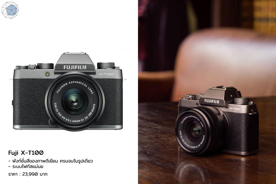 กล้อง Mirrorless - Fuji X-T100