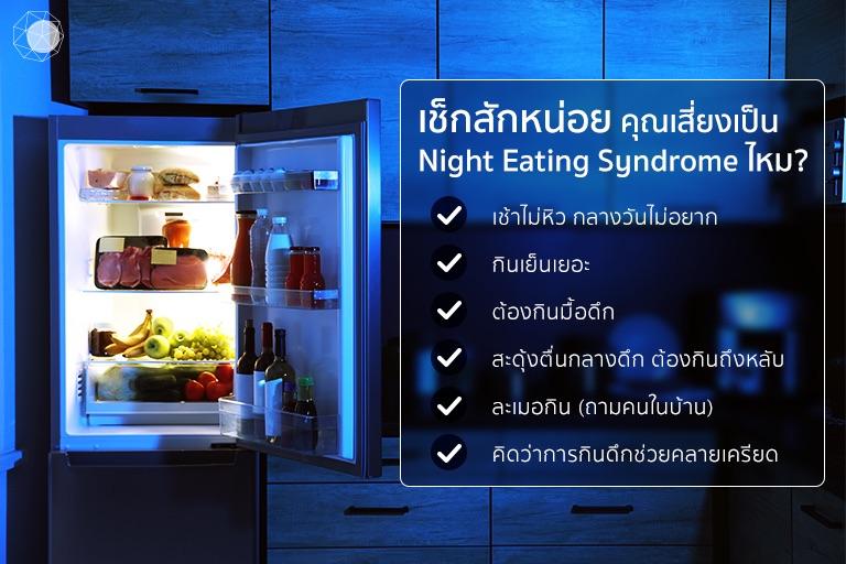ลองมาเช็กกันสักหน่อย คุณเสี่ยงเป็น Night Eating Syndrome ไหม