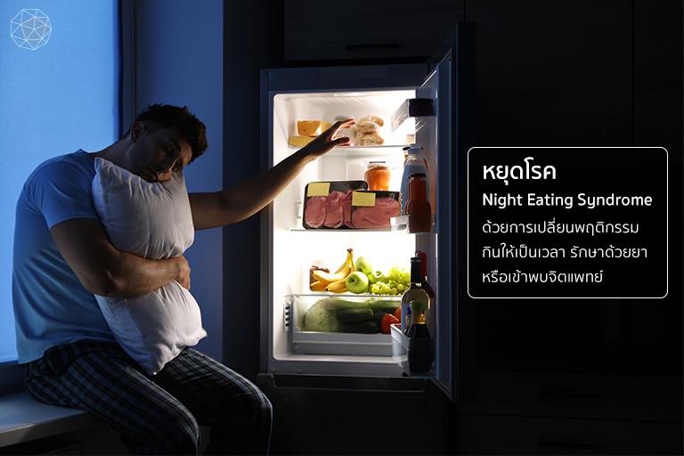 ป้องกันโรค Night Eating Syndrome