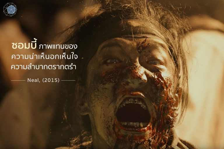 Kindom Season 2 ซอมบี้ซึ่งเป็นภาพแทนของความน่าเห็นอกเห็นใจและความบากลำบาก