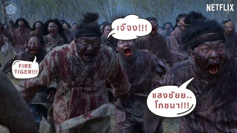 Kindom Season 2 ซอมบี้หิว