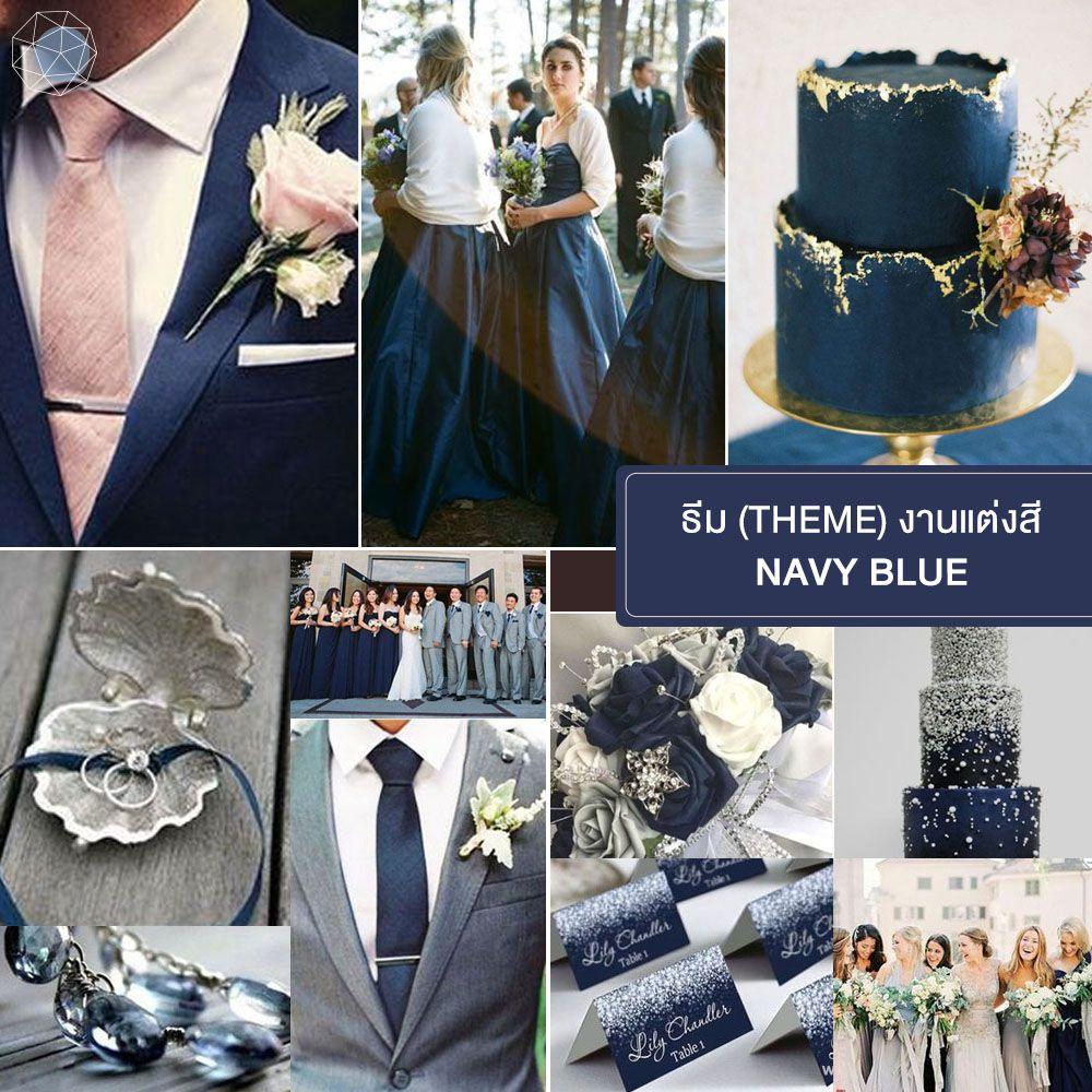 ธีม (theme) งานแต่งสี Navy Blue