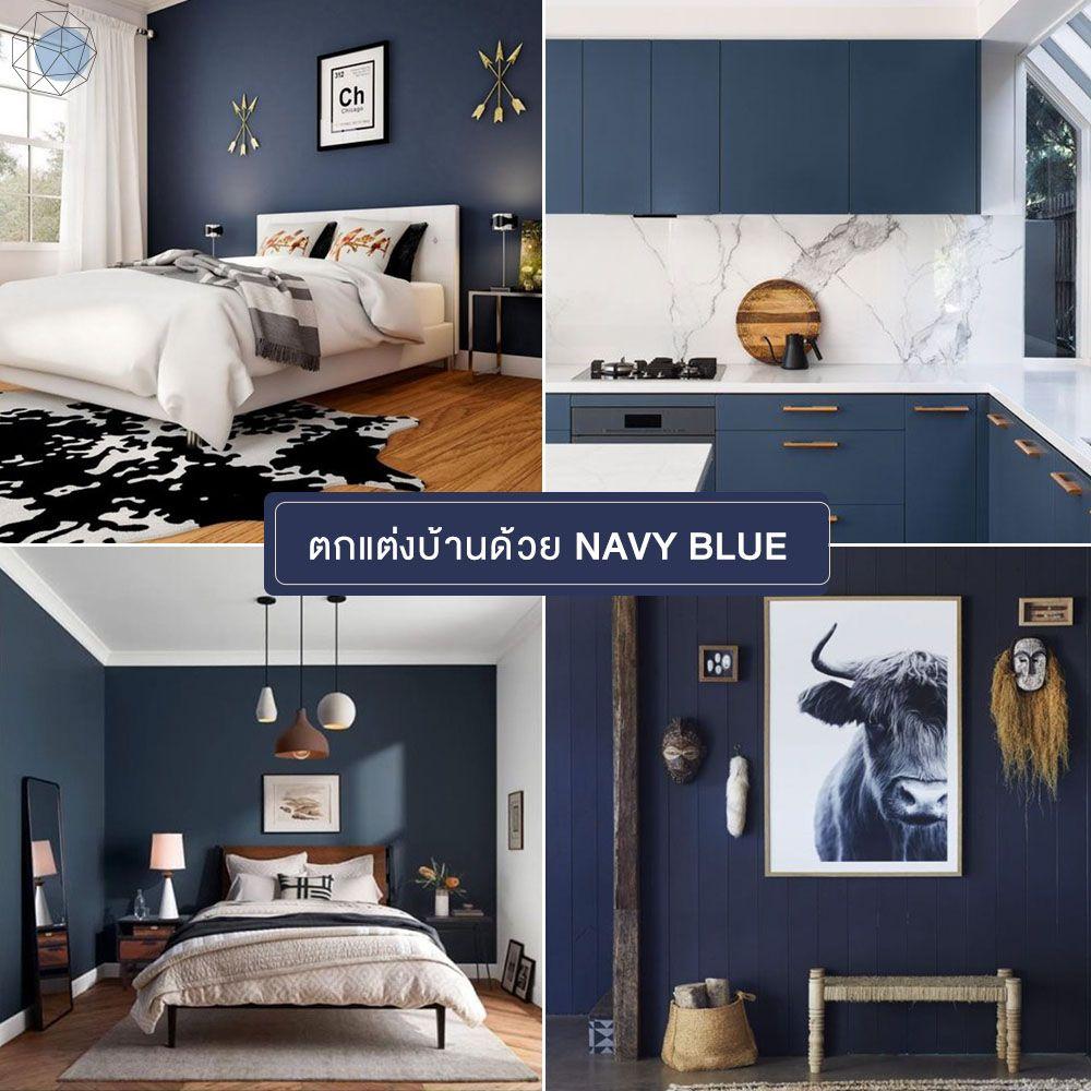 แต่งบ้านสี Navy Blue