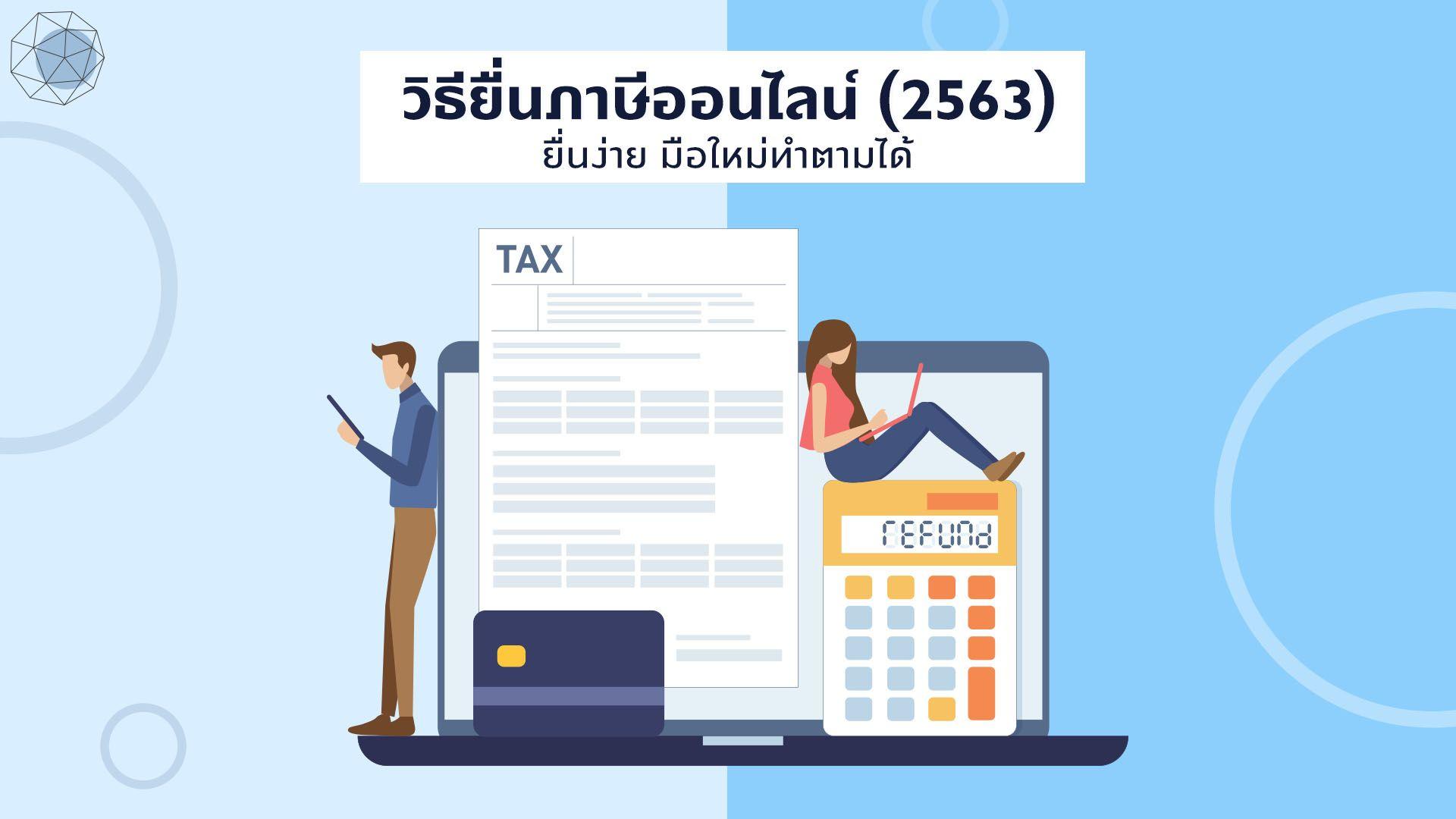 วิธียื่นภาษีออนไลน์ 2563