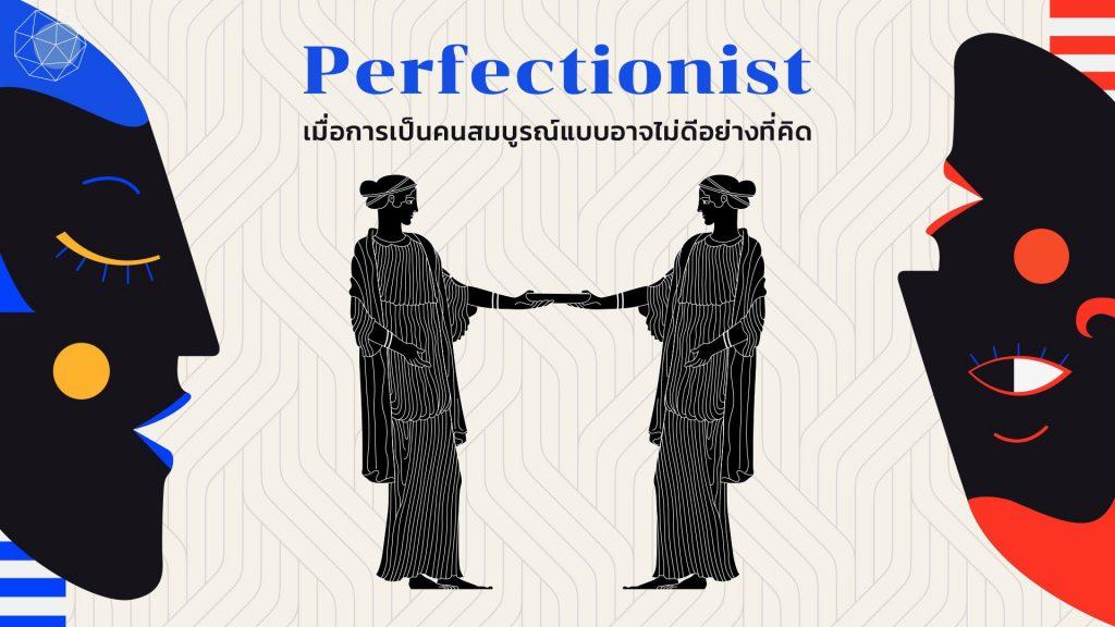 Perfectionist เมื่อการเป็นคนสมบูรณ์แบบอาจไม่ดีอย่างที่คิด