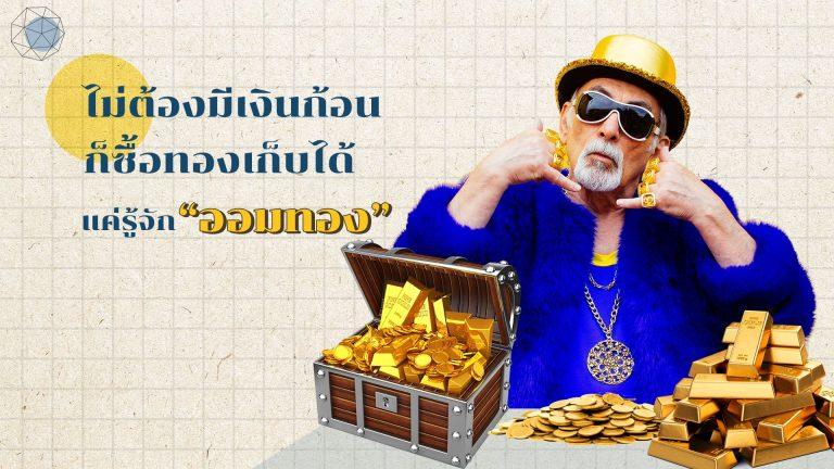 """ไม่ต้องมีเงินก้อน ก็ซื้อทองเก็บได้ แค่รู้จัก """"ออมทอง"""""""