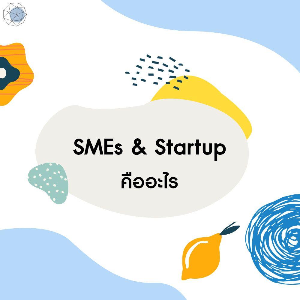 SMEs และ Startup คืออะไร