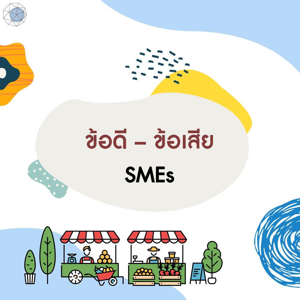 ข้อดี ข้อเสีย ของ SMEs