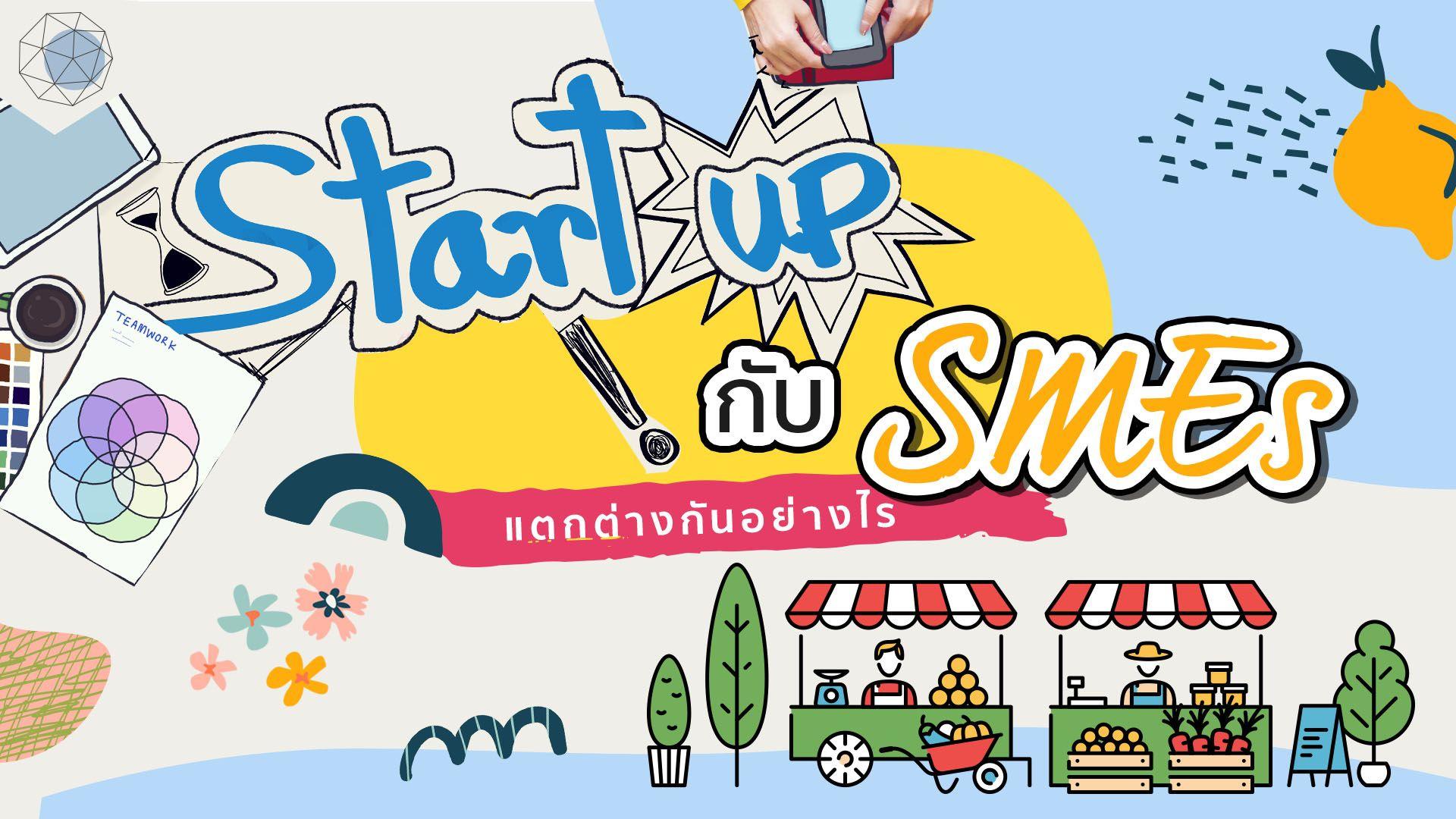 startup กับ sme ต่างกันอย่างไร