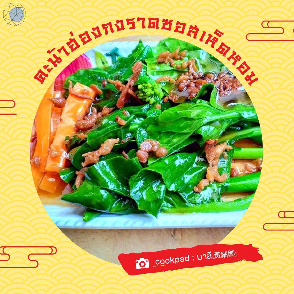 อาหารเจ ไม่อ้วน - คะน้าฮ่องกงราดซอสเห็ดหอม
