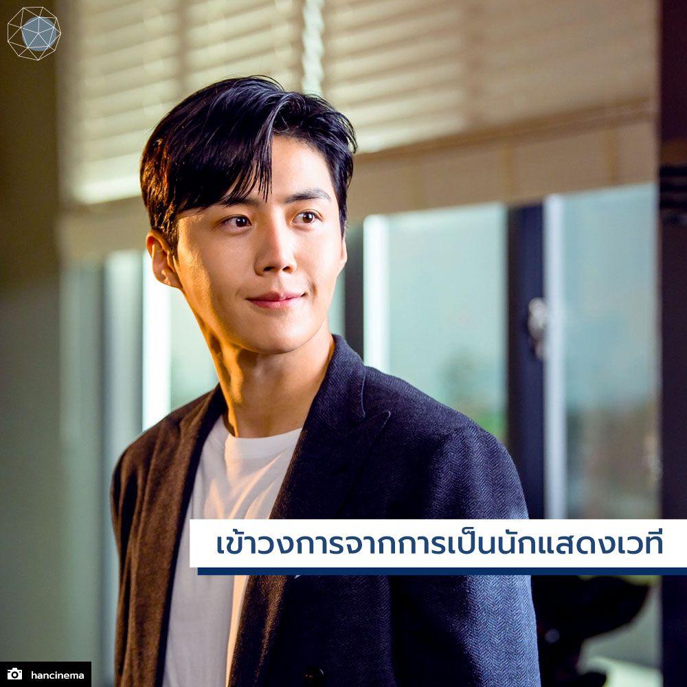 คิมซอนโฮเข้าวงการจากการเป็นนักแสดงเวที