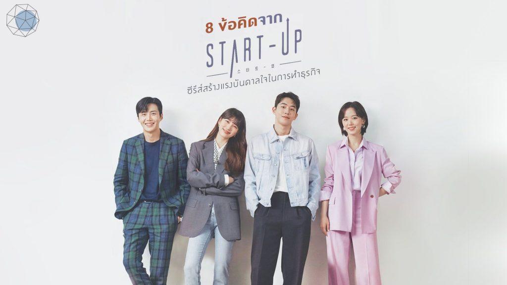 8 ข้อคิดจาก Start-Up ซีรีส์ใหม่ สร้างแรงบันดาลใจการทำธุรกิจ