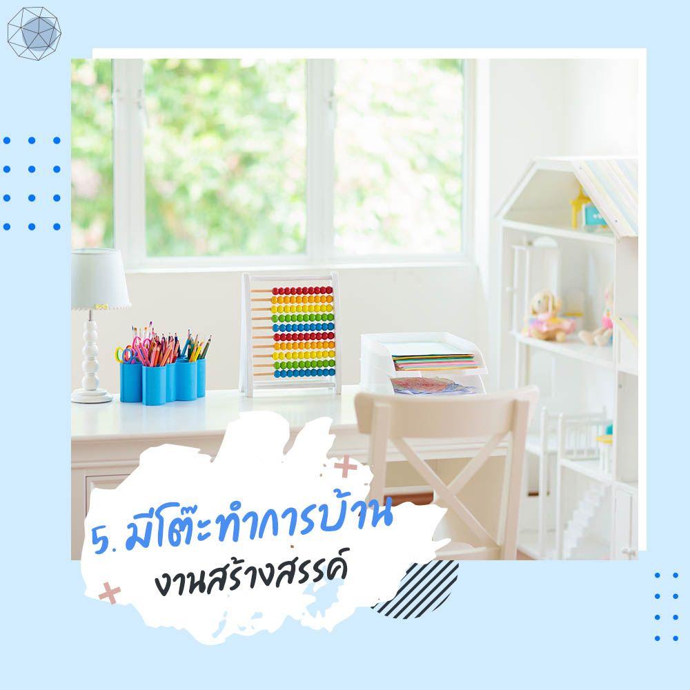 มีโต๊ะทำการบ้านและงานสร้างสรรค์ ห้องเด็ก