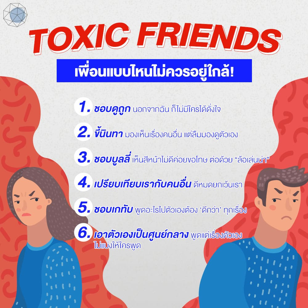 Toxic friends, Toxic people