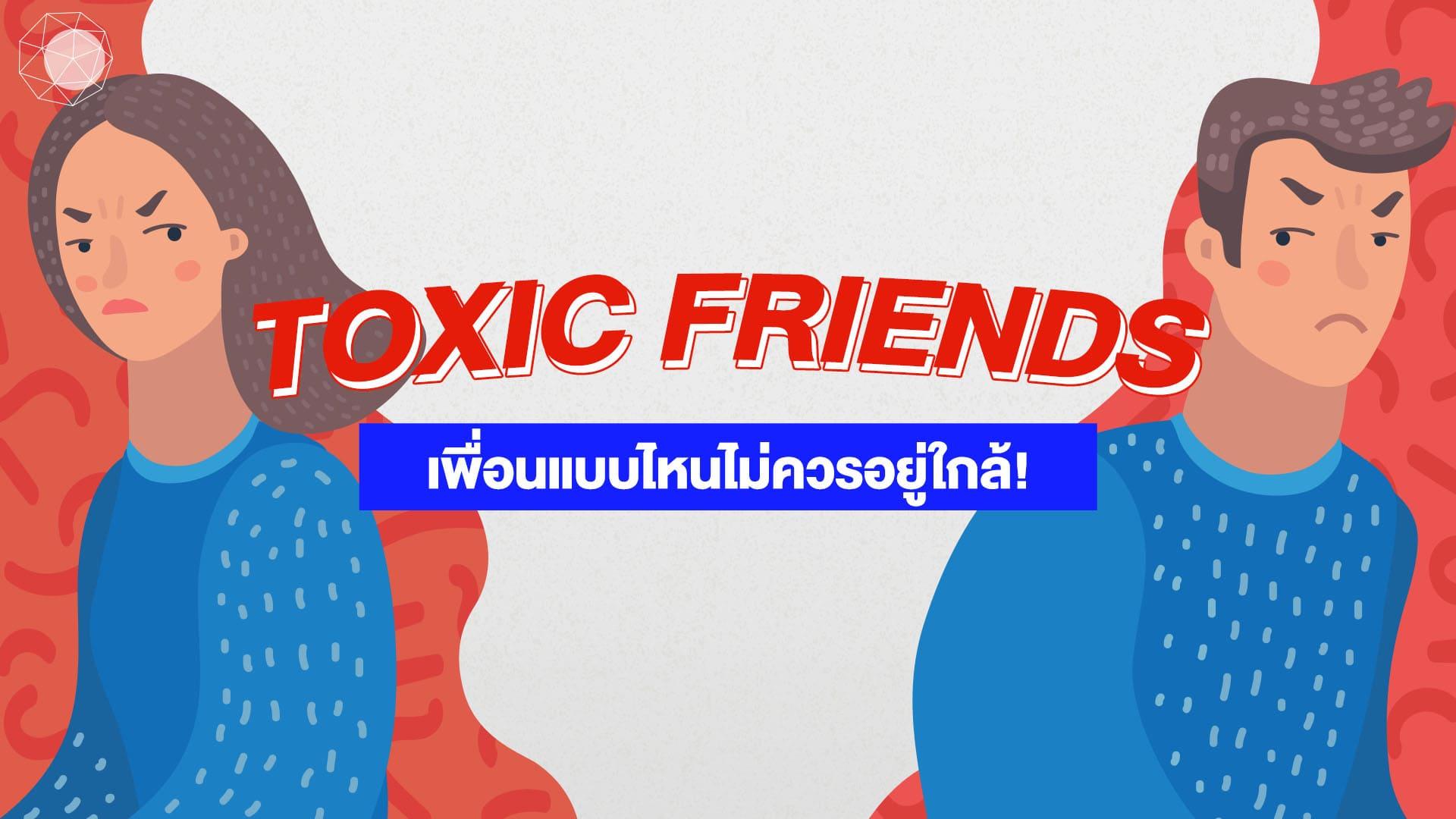 Toxic Friends เพื่อนแบบไหนที่ไม่ควรอยู่ใกล้!