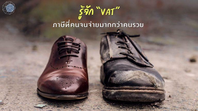 """ทำความรู้จัก """"VAT"""" ภาษีที่คนจนจ่ายมากกว่าคนรวย"""