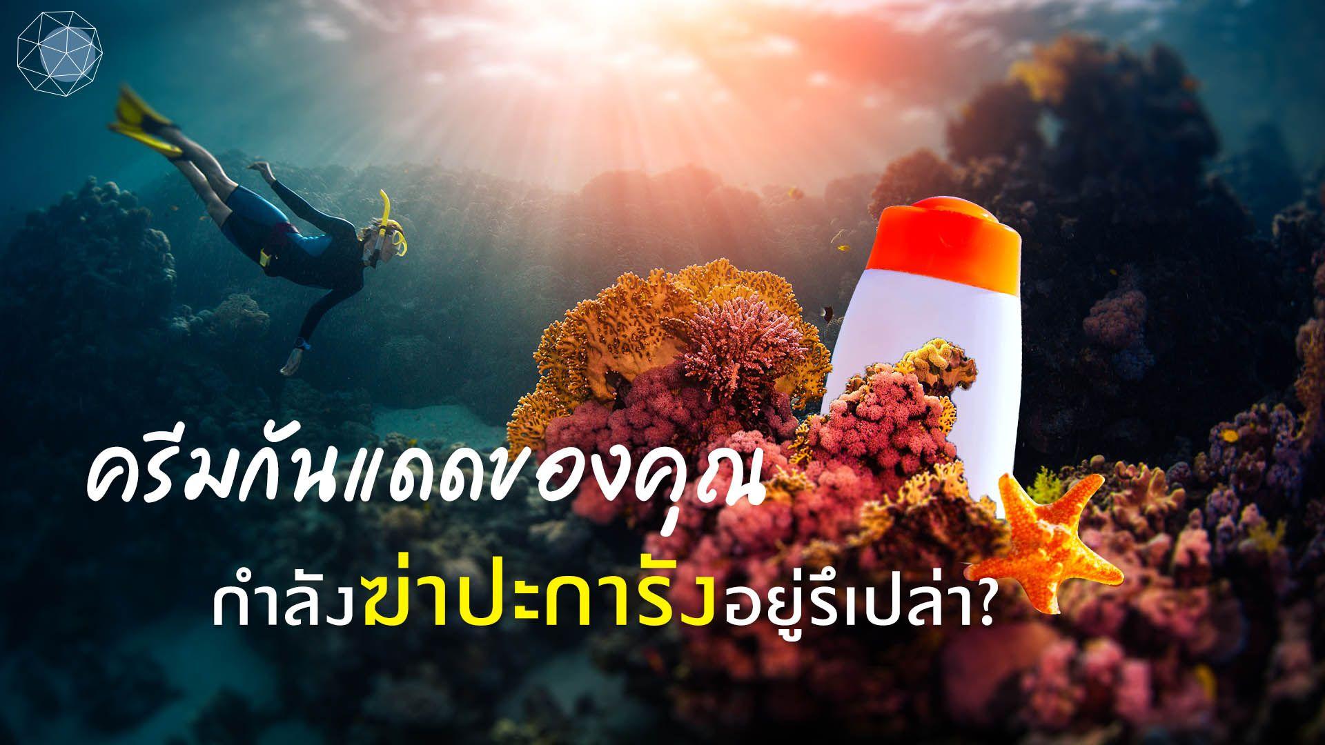 ครีมกันแดดฆ่าปะการัง