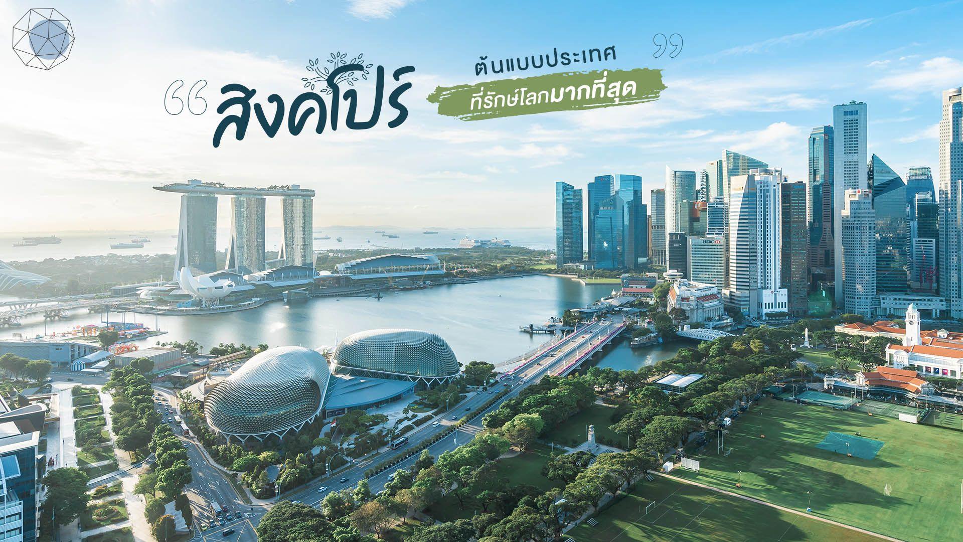 สิงคโปร์ ต้นแบบของประเทศที่รักษ์โลกมากที่สุด