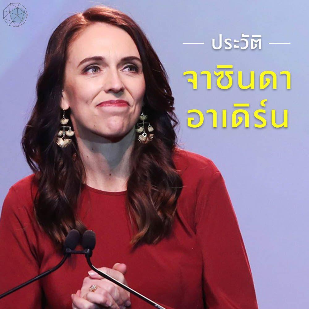 ประวัตินายกนิวซีแลนด์ - จาซินดา อาเดิร์น