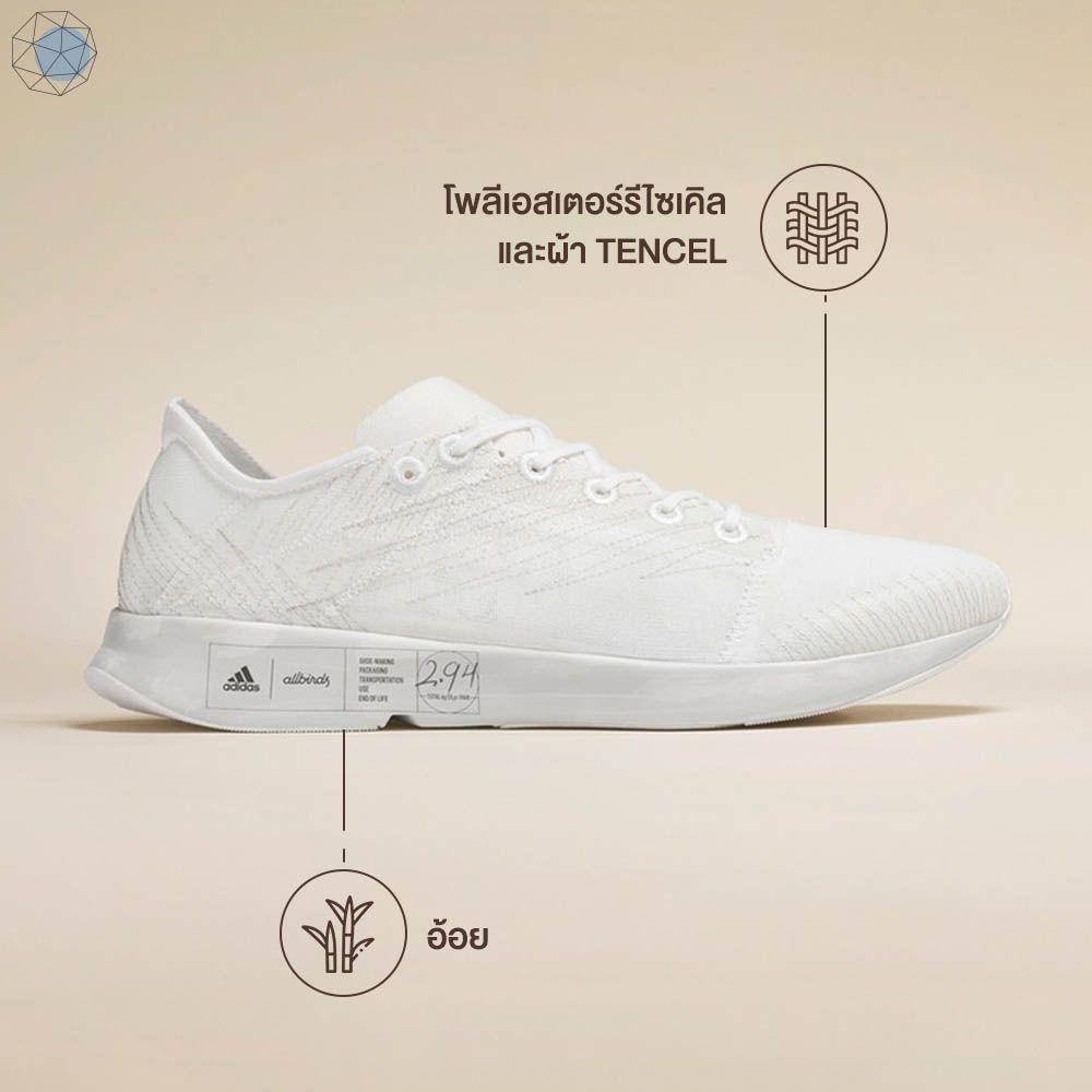 Adidas x Allbirds ทำมาจากอะไร