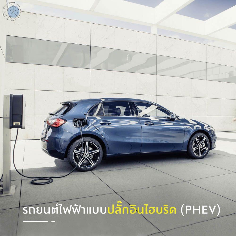 รถยนต์ไฟฟ้าแบบปลั๊กอินไฮบริด (Plug-in Hybrid, PHEV)