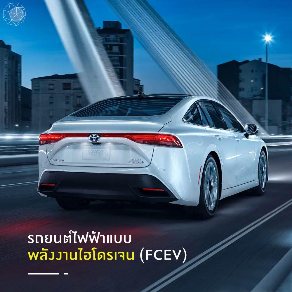 4. รถยนต์ไฟฟ้าแบบพลังงานไฮโดรเจน (Fuel Cell Electric Vehicle, FCEV)