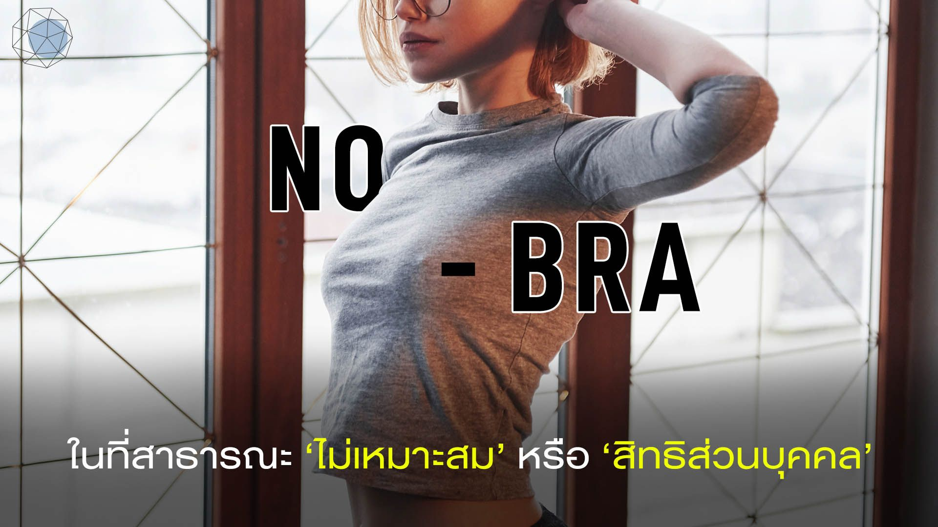 no bra ในที่สาธารณะ