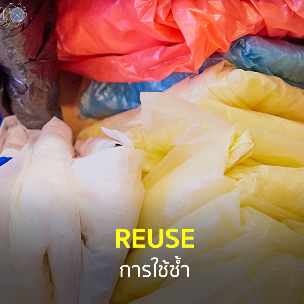 ขยะพลาสติก-ถุงพลาสติก-พลาสติก-การจัดการขยะ-การใช้ซ้ำ