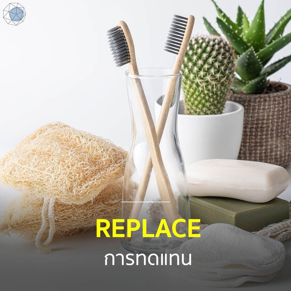 ขยะพลาสติก-การจัดการขยะพลาสติก-ผลิตภัณฑ์จากธรรมชาติ-การทดแทน