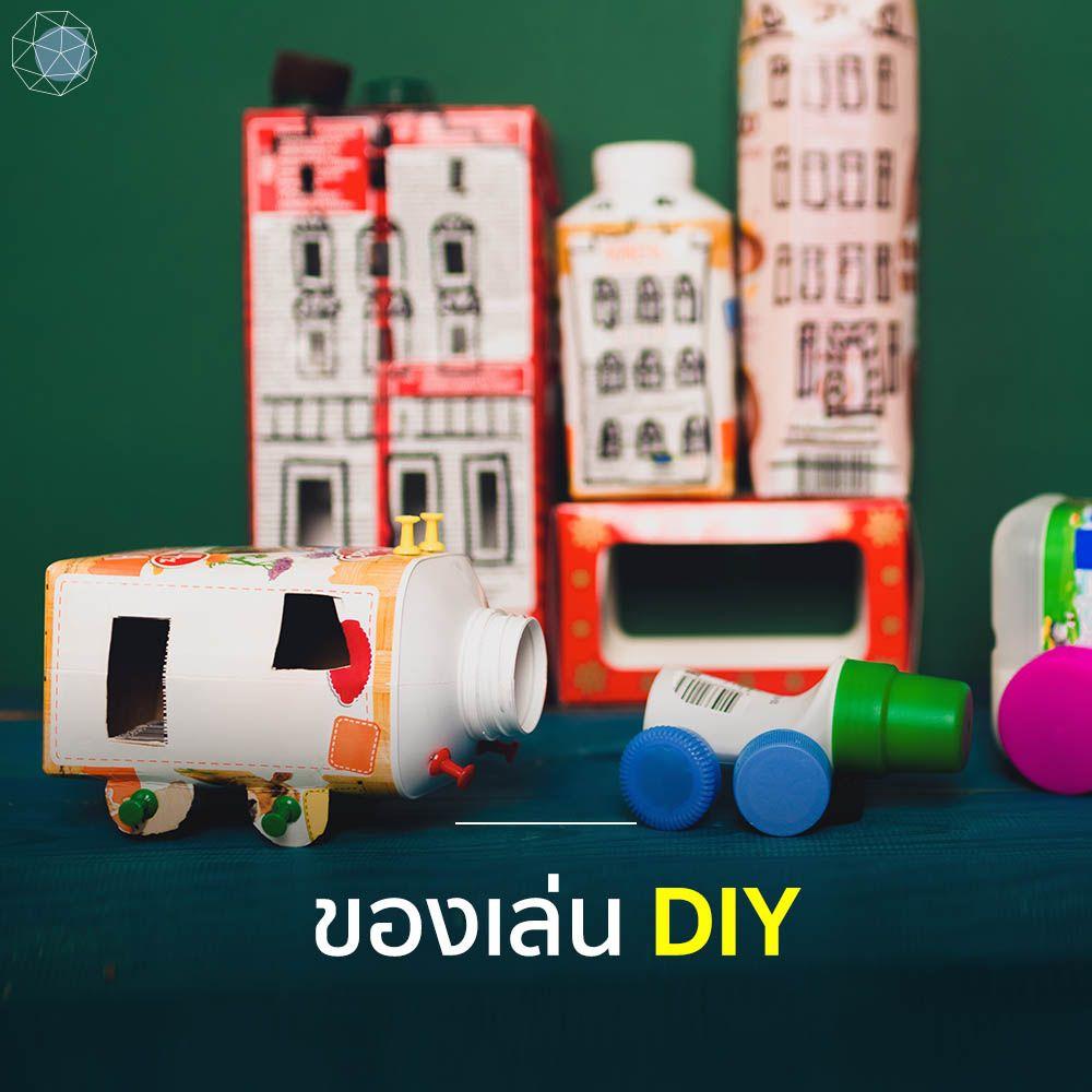 ขยะพลาสติก-ของเล่น-ของDIY-การจัดการขยะพลาสติ
