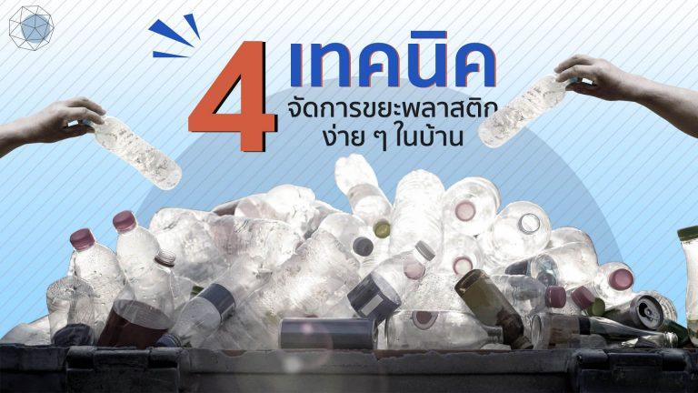 ขยะพลาสติก-ขวดพลาสติก-พลาสติก-เทคนิคจัดการขยะพลาสติก