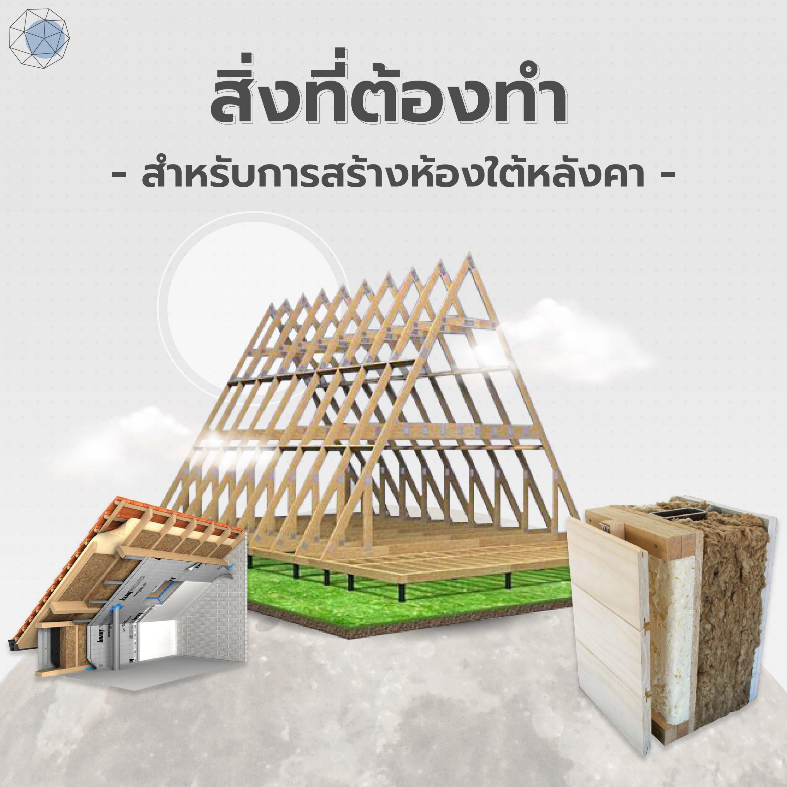สิ่งที่ต้องทำสำหรับการสร้างห้องใต้หลังคา