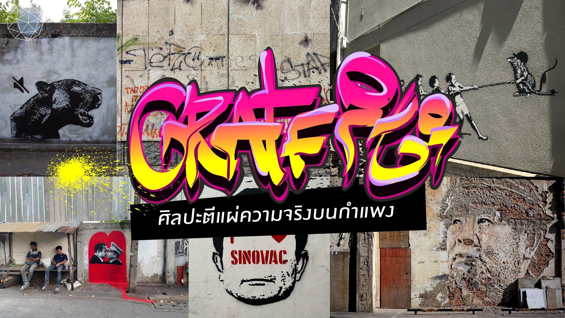 """""""กราฟฟิตี้"""" (Graffiti) ศิลปะตีแผ่ความจริงบนกำแพง"""