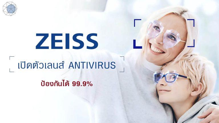 ZEISS เลนส์แว่นป้องกันไวรัส