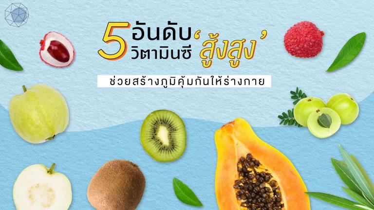 ผลไม้วิตามินซีสูง-วิตามินซี-ผลไม้-มะขามป้อม-ฝรั่ง-กีวี-ลิ้นจี่-มะละกอ