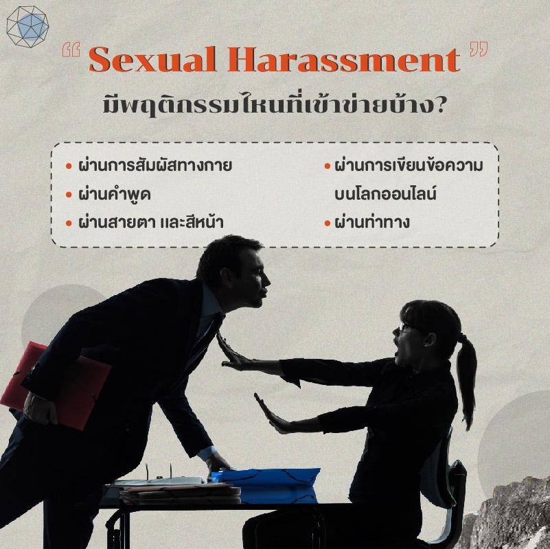 sexual harassment-การคุกคามทางเพศ-การล่วงละเมิดทางเพศ-ผู้ชาย-ผู้หญิง