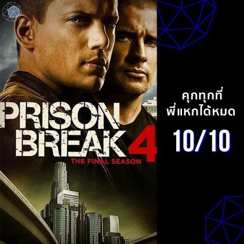 ซีรีส์ Netflix Prison Break