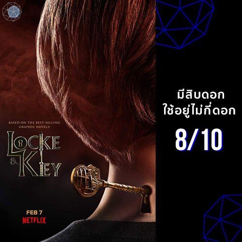 ซีรีส์ Netflix Locke & Key