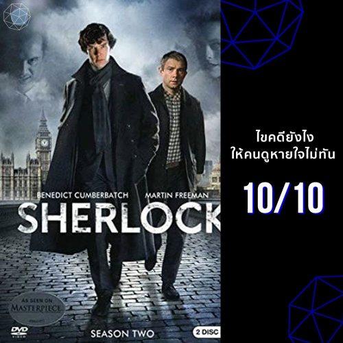 ซีรีส์ Netflix Sherlock