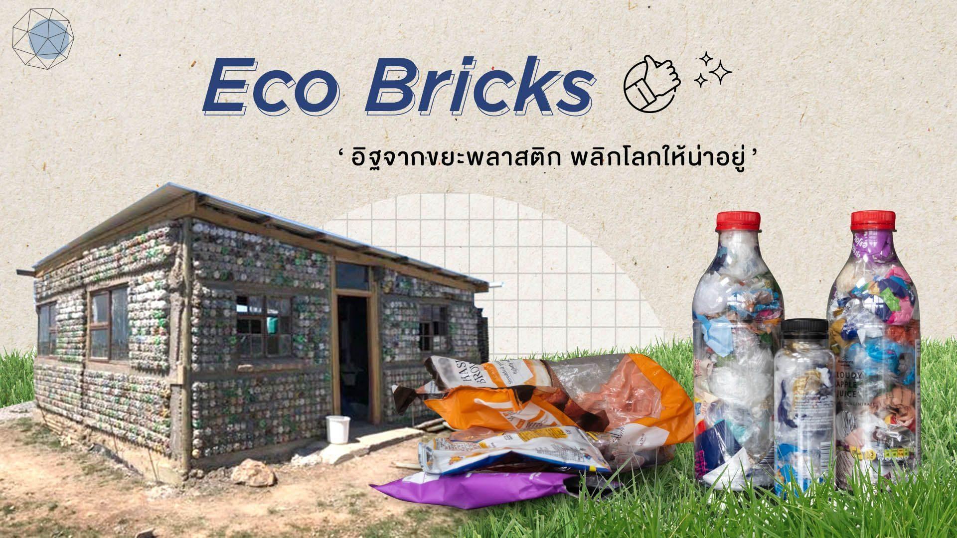 EcoBrick อิฐก่อสร้างจากขยะพลาสติก