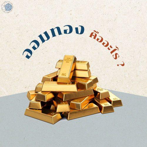 ออมทองคืออะไร