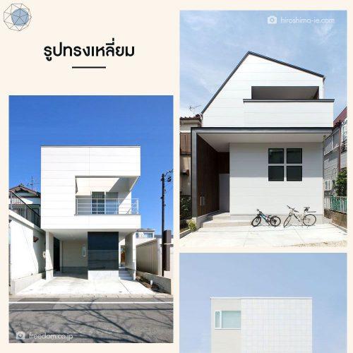 สร้างบ้านสไตล์ญี่ปุ่น - รูปทรงเหลี่ยม