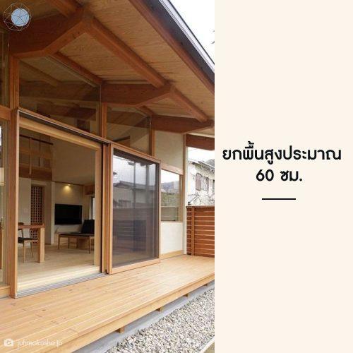สร้างบ้านสไตล์ญี่ปุ่น - ยกพื้นสูง 60 ซม.