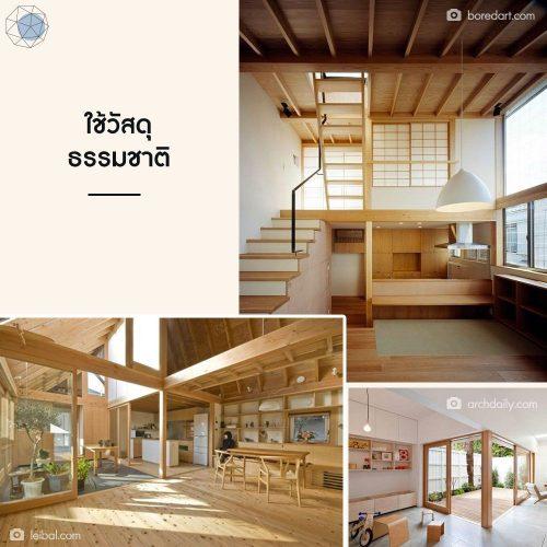สร้างบ้านสไตล์ญี่ปุ่น - ใช้วัสดุธรรมชาติ