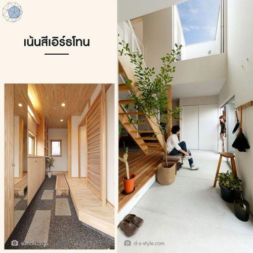 สร้างบ้านสไตล์ญี่ปุ่น - เน้นสีเอิร์ธโทน
