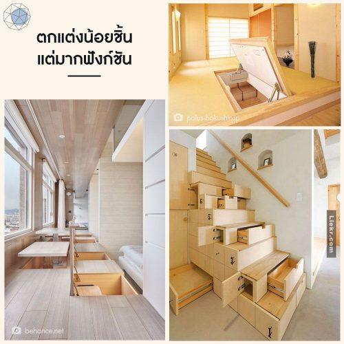 สร้างบ้านสไตล์ญี่ปุ่น - ตกแต่งน้อยชิ้น แต่มากฟังกฺชัน