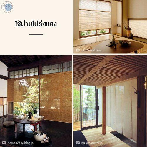 สร้างบ้านสไตล์ญี่ปุ่น - ใช้ม่านโปร่งแสง