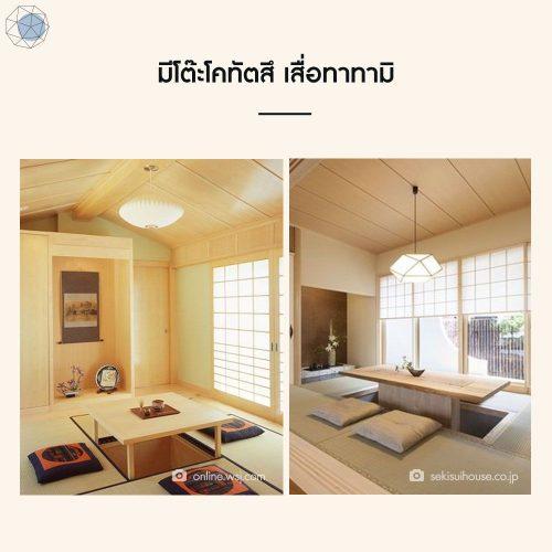 สร้างบ้านสไตล์ญี่ปุ่น - มีโต๊ะโคทัตสึ เสื่อทาทามิ