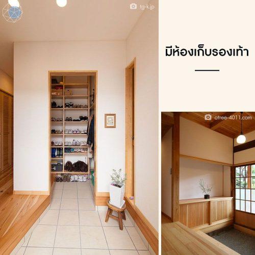 สร้างบ้านสไตล์ญี่ปุ่น - มีห้องเก็บรองเท้า