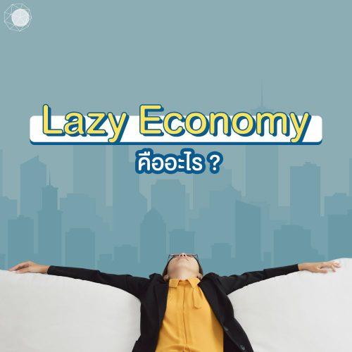 Lazy economy คืออะไร